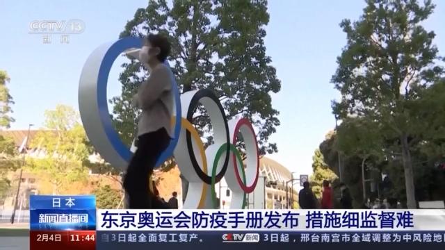 东京奥运会防疫手册发布 措施过于详细难监督