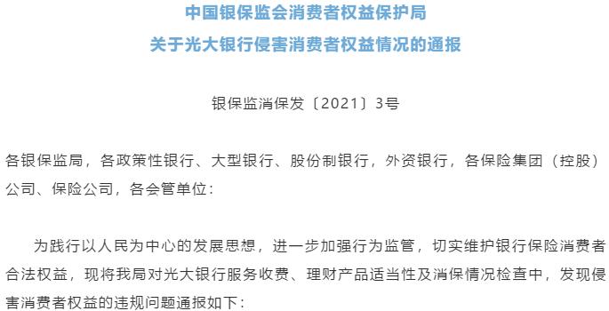 光大银行被银保监会点名涉6类违规:个贷捆绑搭售保险