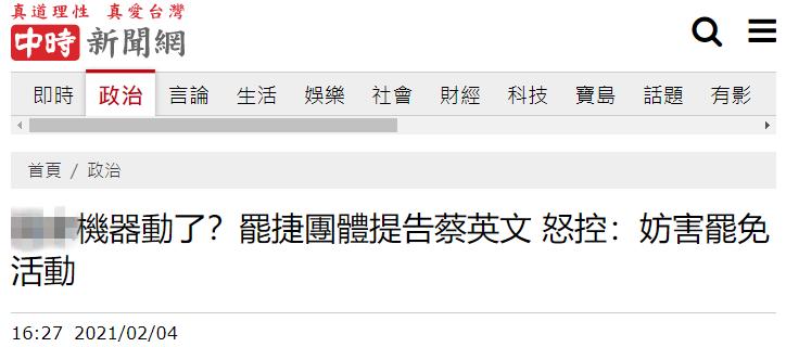 """台湾政坛又乱!蔡英文高调""""保黄""""惹众怒图片"""