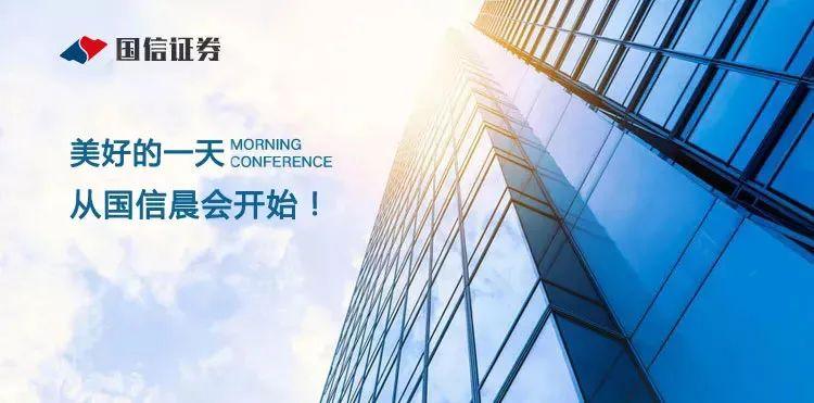 晨会聚焦210204重点关注非金属建材行业、建筑行业、电子行业