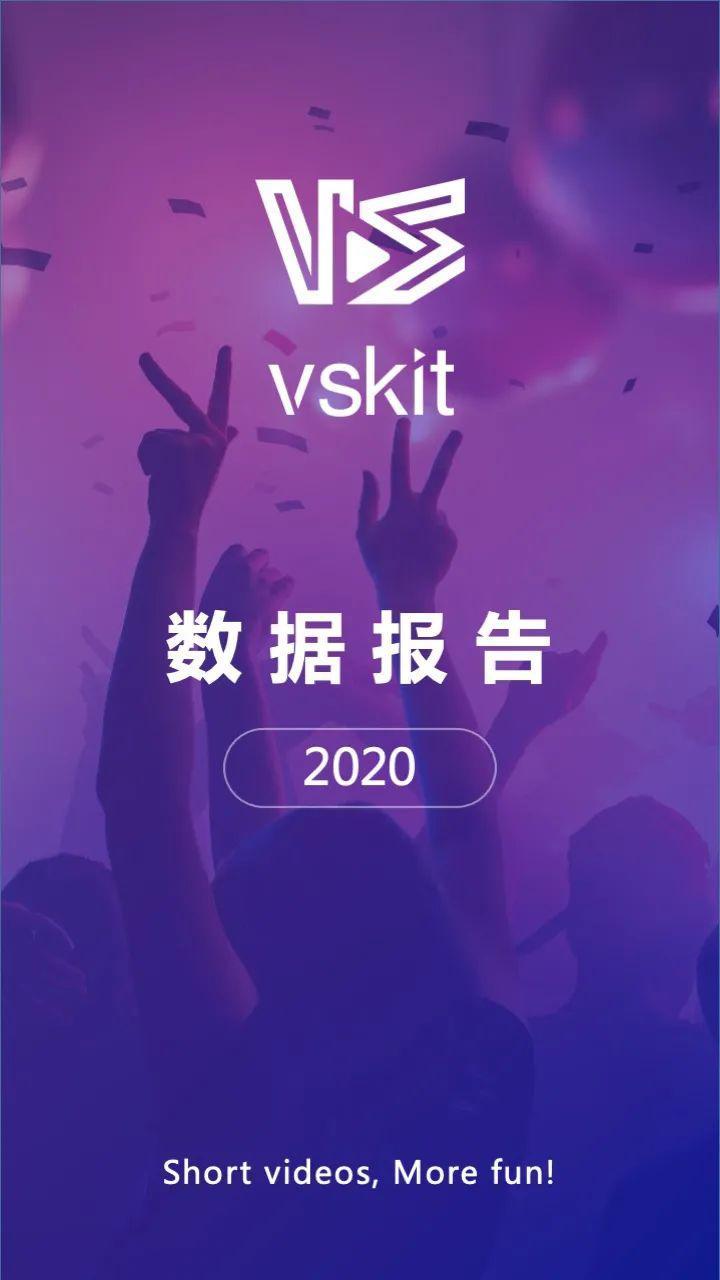 新鲜出炉:传音旗下非洲短视频应用Vskit 2020年度数据报告