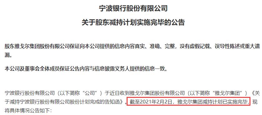 雅戈尔套现达100亿 董事长:炒股挣了制造业30年的钱