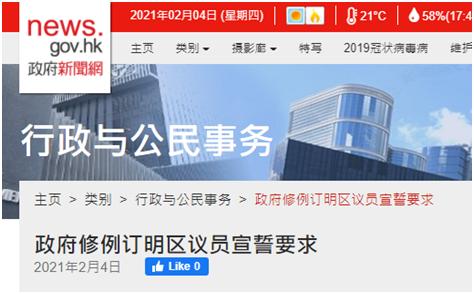 林郑月娥:港府正修订法例,区议员须宣誓拥护《基本法》和效忠香港特区图片