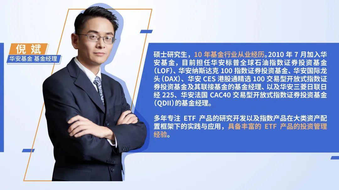 倪斌:新能源汽车的投资机遇