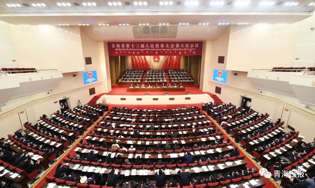 【视频】青海省十三届人大六次会议胜利闭幕图片