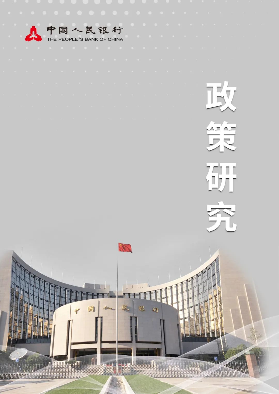 政策研究 | 大型互联网平台消费者金融信息保护问题研究