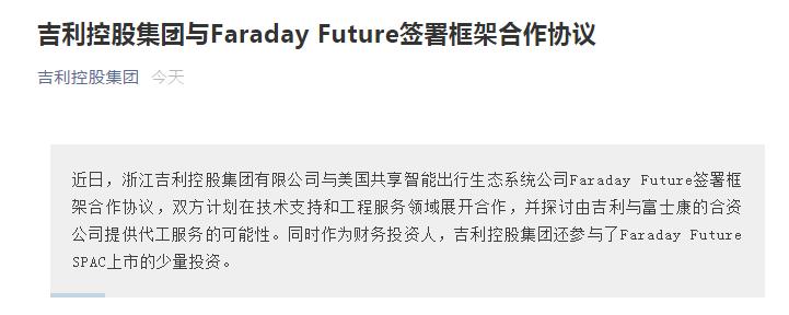 """""""FF法拉第未来""""图谋上市,贾跃亭""""下周回国""""真有可能?"""