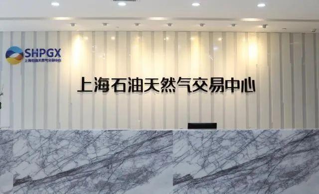 上海石油天然气交易中心与中化能源科技开启战略合作