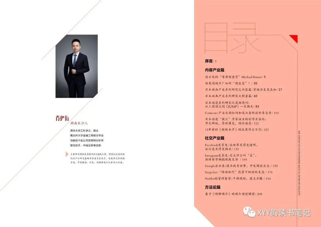 【读书】《娱乐&社交产业炼成史3》发布