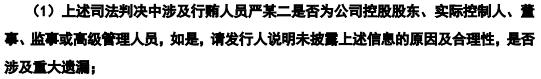 """注册制严把信披质量关,多家公司IPO遭交易所""""红牌警告"""""""
