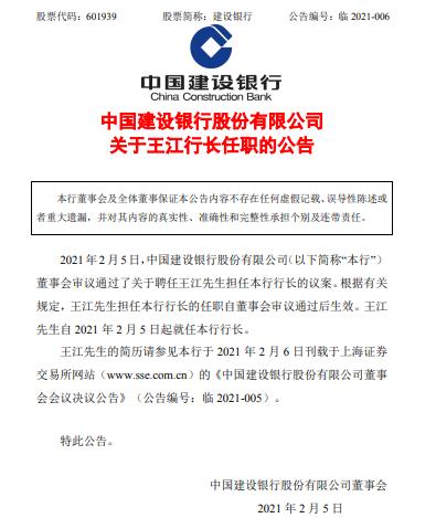 刚刚官宣!中行原行长王江调任建行行长曾任江苏省副省长