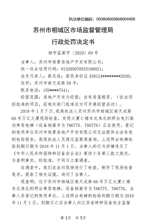合景泰富子公司苏州违法遭罚 改造电梯未检验即使用