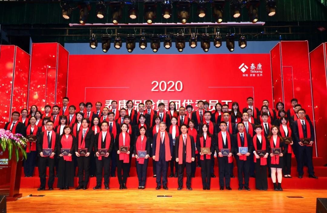 泰新闻 | 泰康保险集团2020年度总结表彰大会暨新