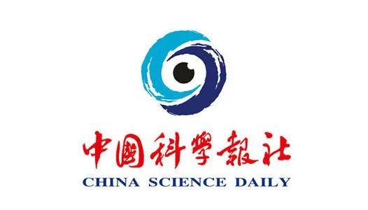 2020时光轴 | 央媒看科大之《中国科学报》特辑图片