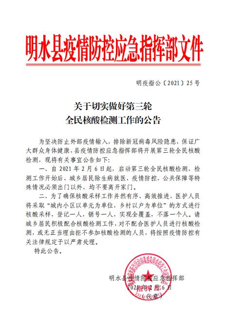黑龙江绥化市明水县开展第三轮核酸检测图片