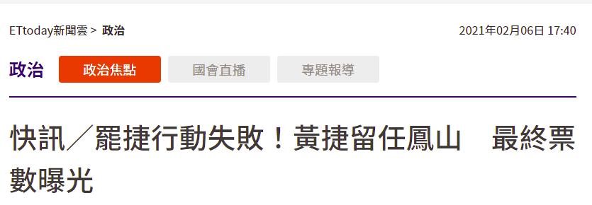 """台媒:""""罢捷""""行动失败,不同意票数大于同意票数图片"""
