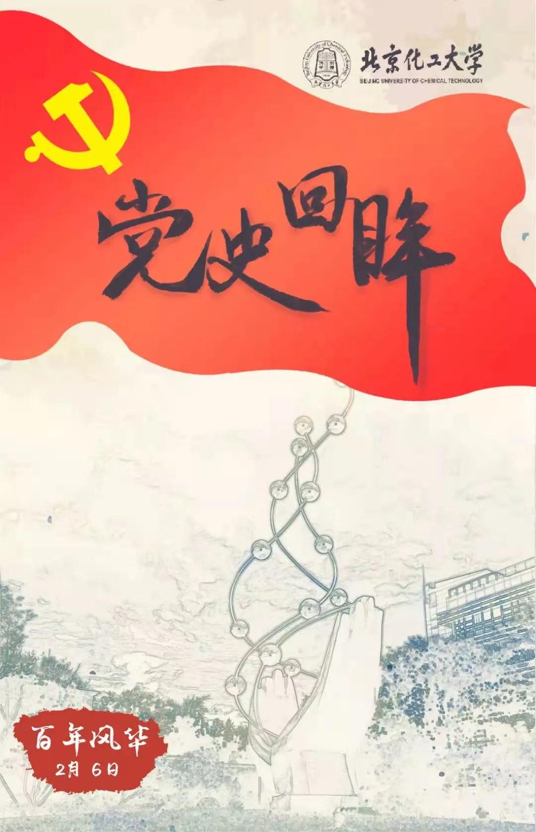 百年风华·党史回眸 | 2月6日图片