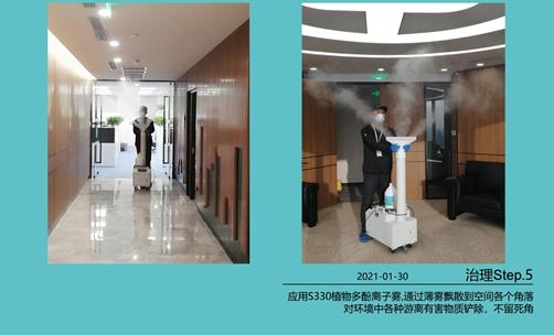 公司再次进行专业空气净化治理,确保员工身心健康