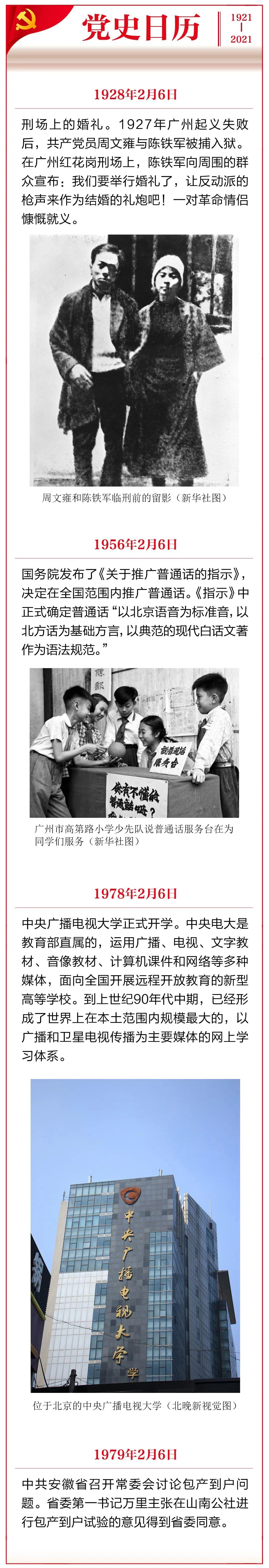 百年荣光丨党史上的今天(2月6-7日)图片