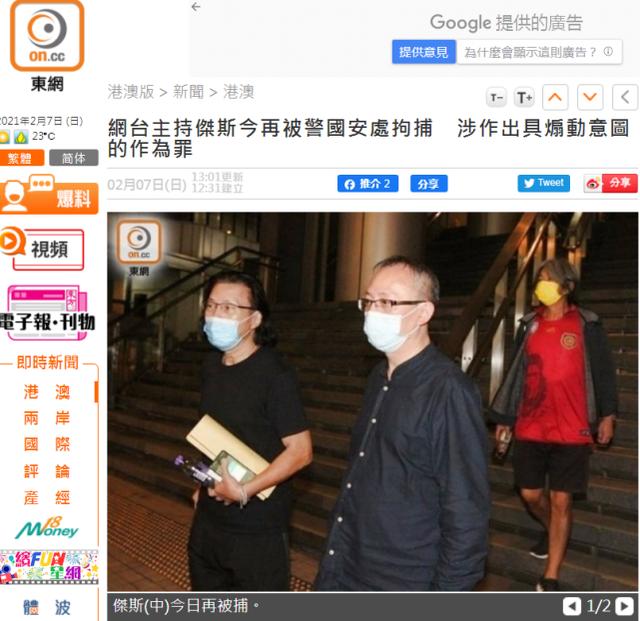 """涉""""作出具煽动意图的作为罪"""",香港一主持人被警方国安处拘捕"""