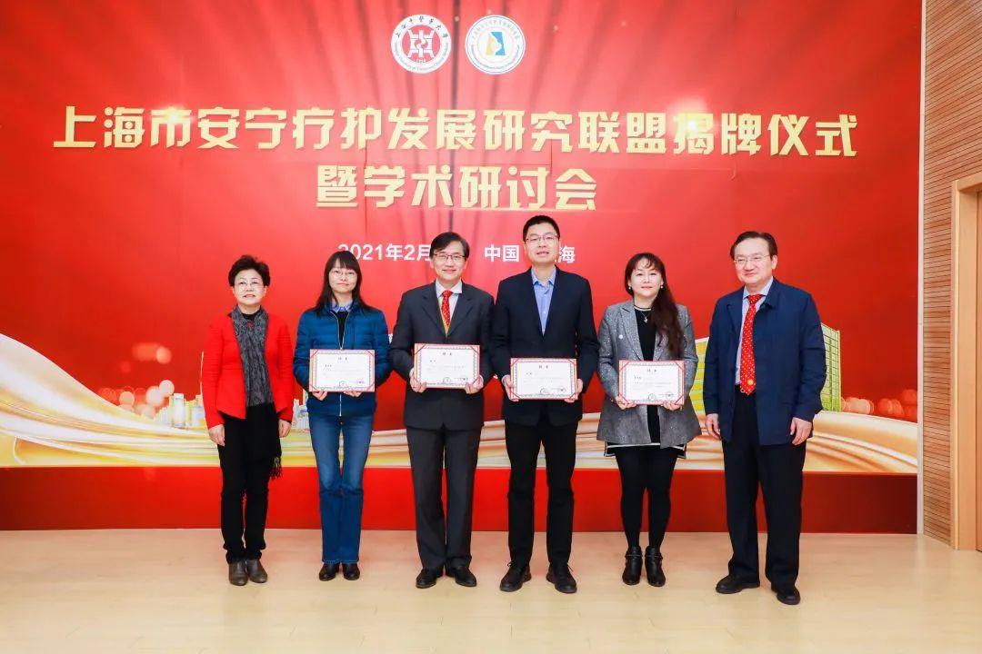 新闻 | 上海中医药大学发起成立上海市安宁疗护发展研究联盟图片