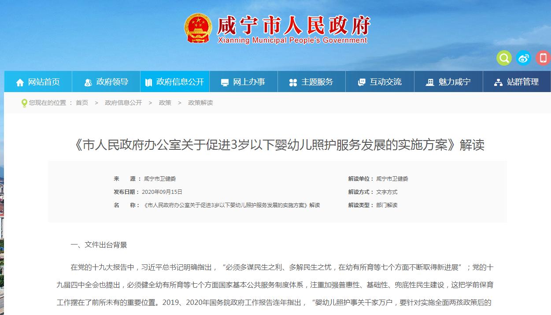 """↑客岁9月,湖北咸宁提出执行""""育儿假""""得到好评"""