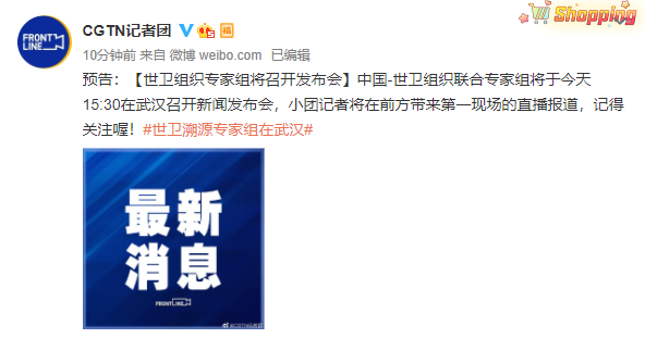世卫组织专家组将于今天下午在武汉召开发布会图片