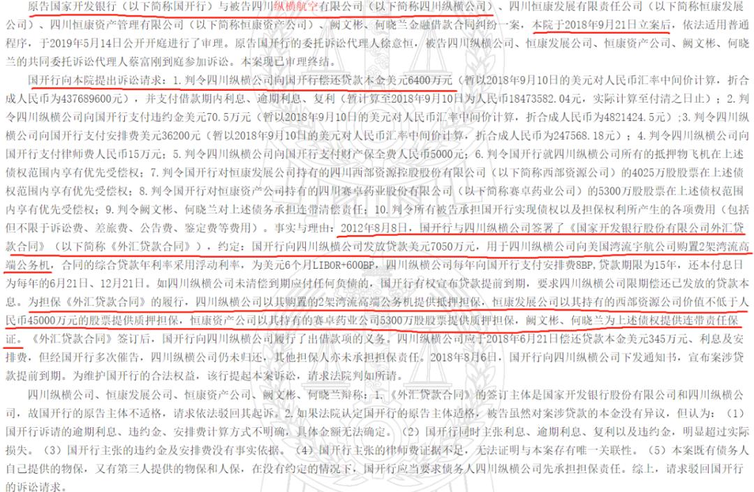 泉源:中国裁判文书网