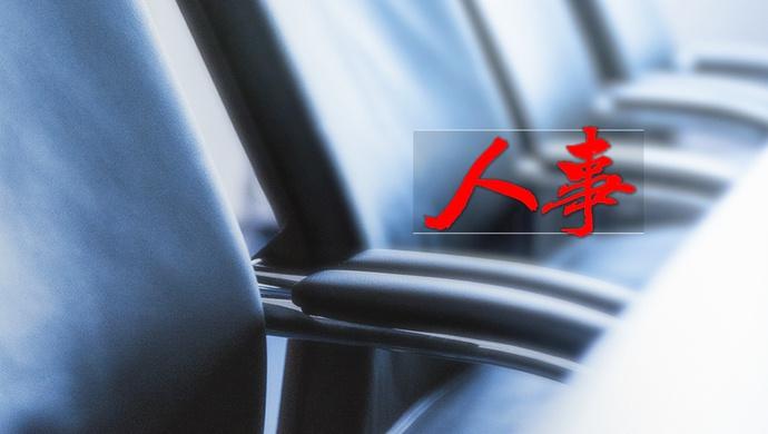 人事|华源任上海市政府副秘书长、市发改委党组书记图片