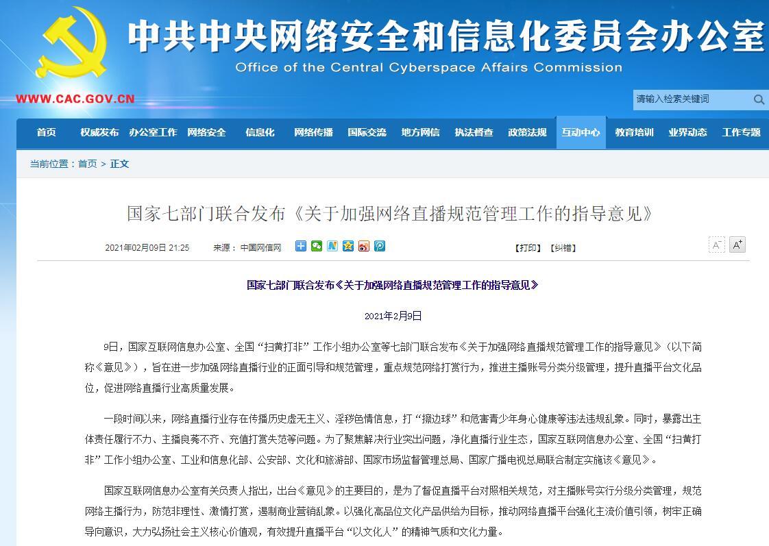 泉源:中国网信网