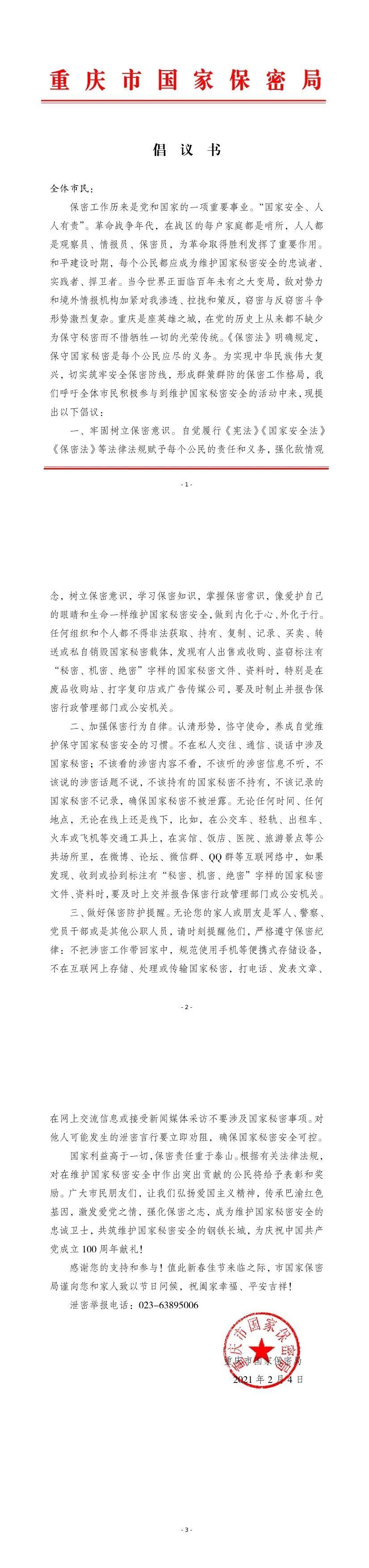 倡议书|国家利益高于一切,保密责任重于泰山图片