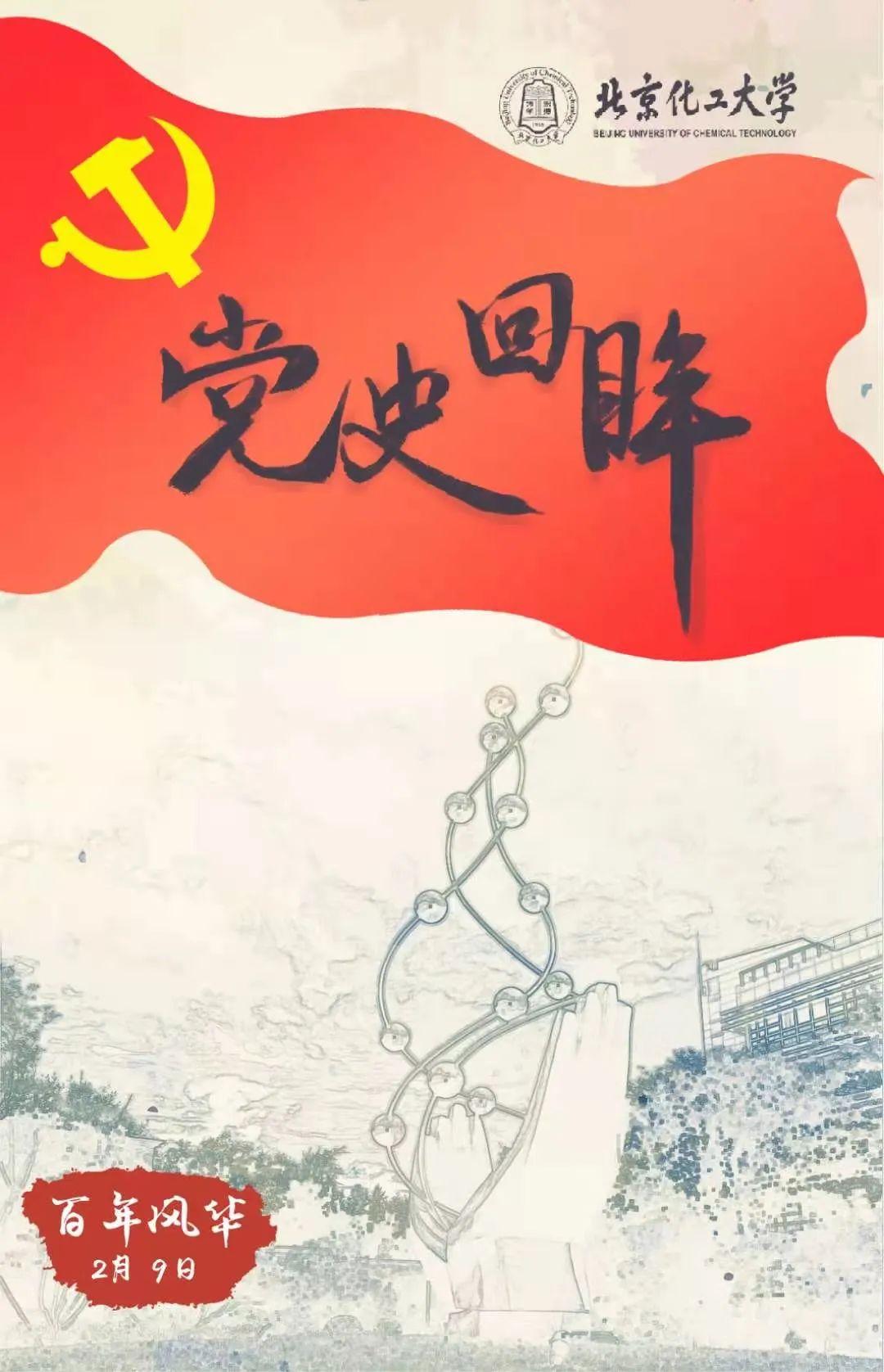 百年风华·党史回眸 | 2月9日图片