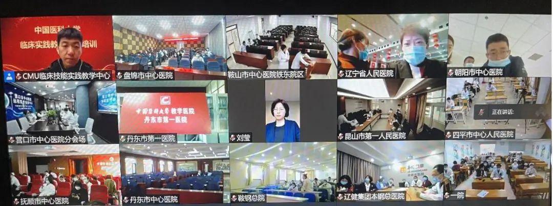 我校成功举办中国医科大学临床实践教学师资培训会图片