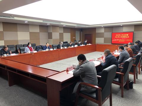 天津三中院召开诉前联合人民调解委员会2020年度工作总结暨多元解纷座谈会