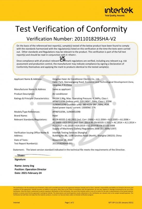海尔中央空调获得英国UKCA认证