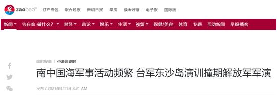 """大陆在南海军事训练之际,台湾在东沙岛""""实弹射击""""图片"""