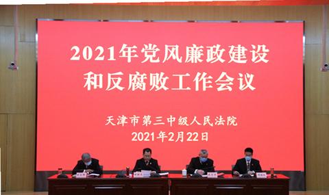 天津三中院召开党风廉政建设和反腐败工作会议