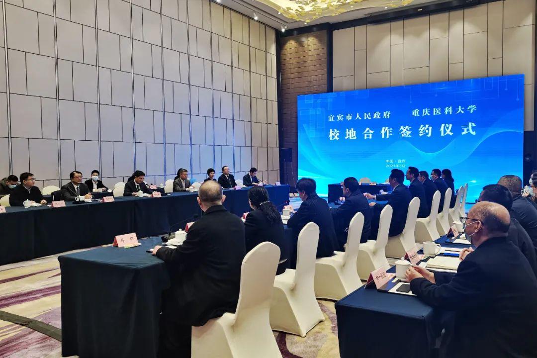助推双城经济圈建设   重庆医科大学与宜宾市举行校地合作签约仪式图片