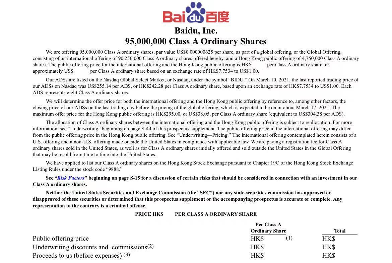 BAT齐聚港交所 百度明日招股发行价最高295港元