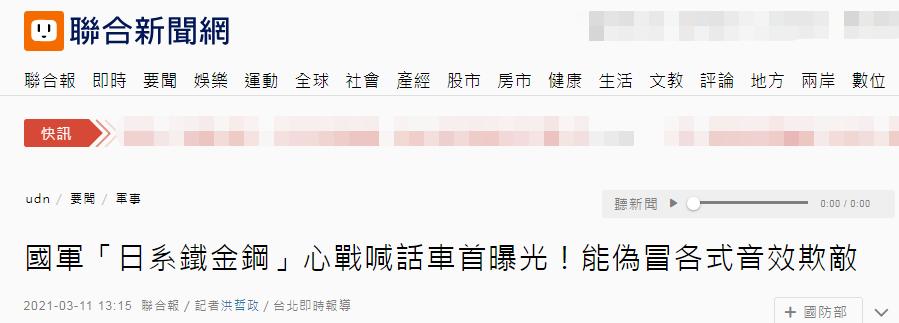 """台军曝光新型""""心战喊话车"""" 号称能假冒各式音效""""动摇敌军作战意志""""图片"""
