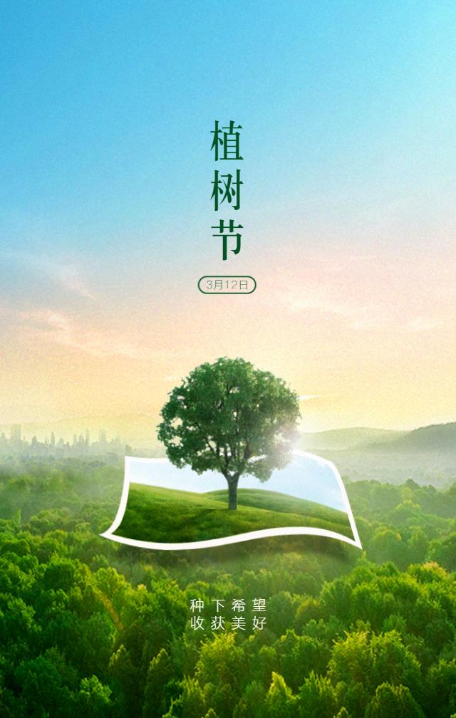 """【植树节】浙商基金喊你来蚂蚁森林""""云种树啦""""!"""