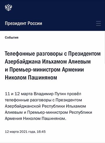 俄阿亚三国领导人举行电话会谈