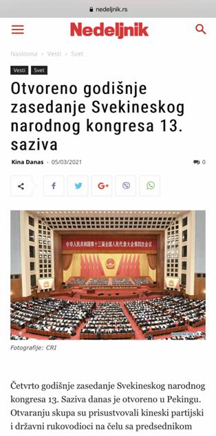 △塞尔维亚《新闻周刊》网站截图