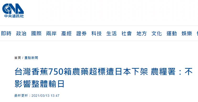 台湾出口日本的香蕉因农药超标问题,被下架回收图片