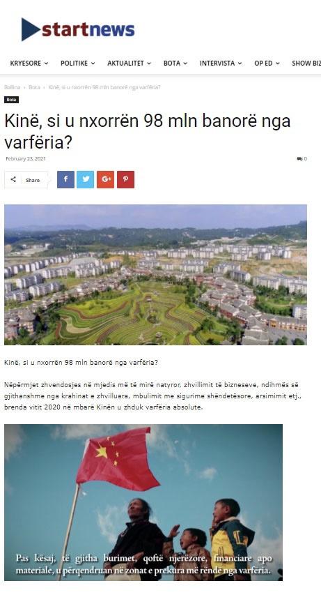 △阿尔巴尼亚StartNews新闻网报道截图