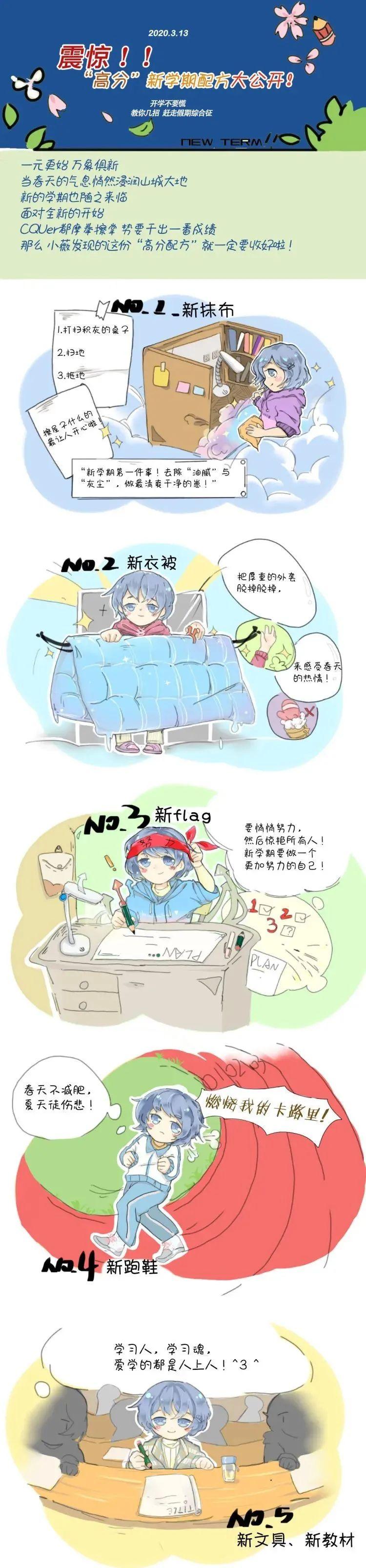 """小薇漫画丨""""高分""""新学期配方大公开图片"""