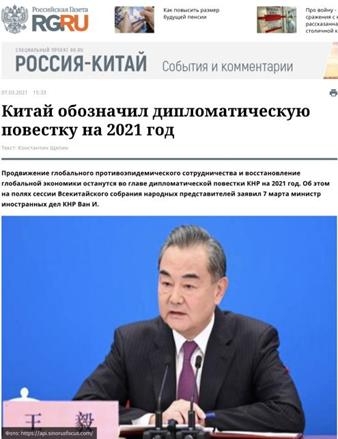 △《俄罗斯报》官网转载俄语部报道《中国明确2021年外交方向》