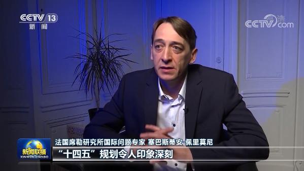 """多国人士积极评价""""十四五""""规划:中国发展经验值得各国借鉴图片"""
