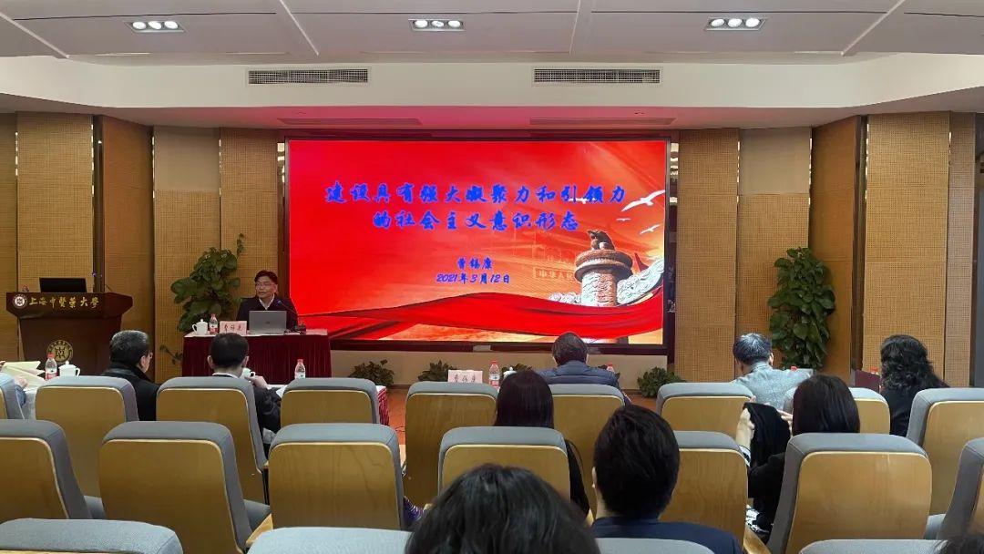新闻 | 校党委书记曹锡康面向党员教师作意识形态专题党课图片