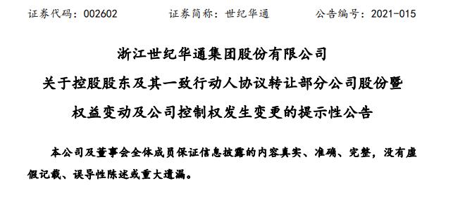 冯柳刚走 腾讯28亿杀入 曾暴跌的世纪华通这次能意念涨停?